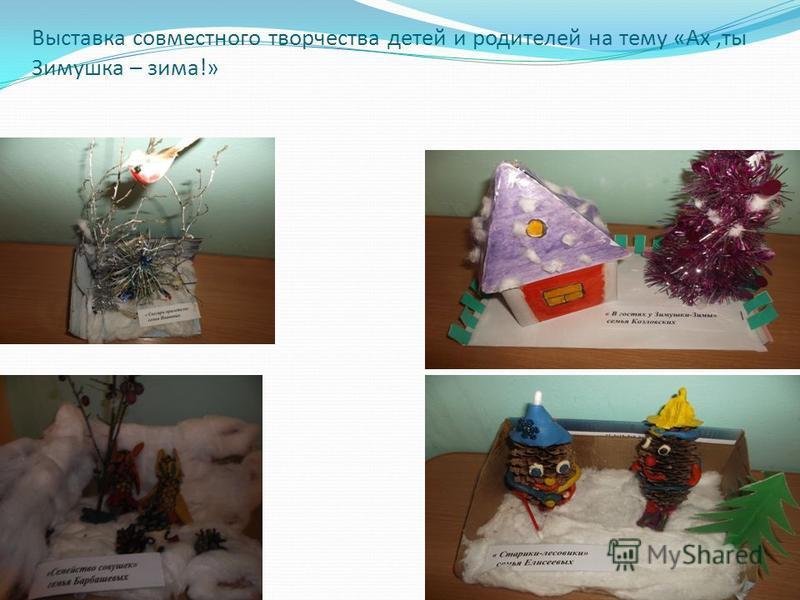 Выставка совместного творчества детей и родителей на тему «Ах,ты Зимушка – зима!»