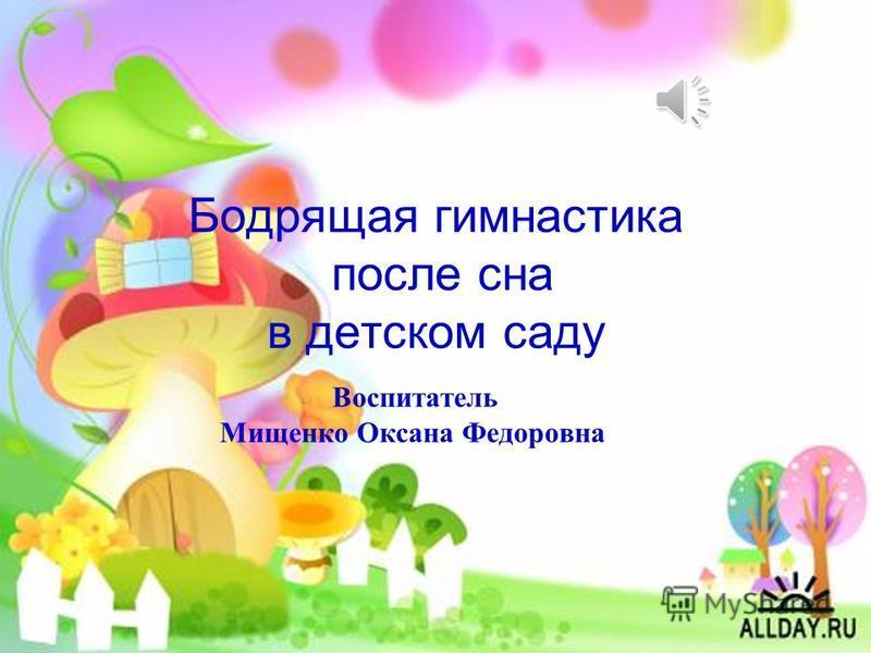 Бодрящая гимнастика после сна в детском саду Воспитатель Мищенко Оксана Федоровна