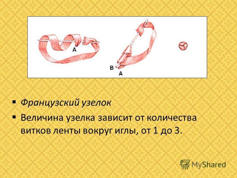 Французский узелок Величина узелка зависит от количества витков ленты вокруг иглы, от 1 до 3.