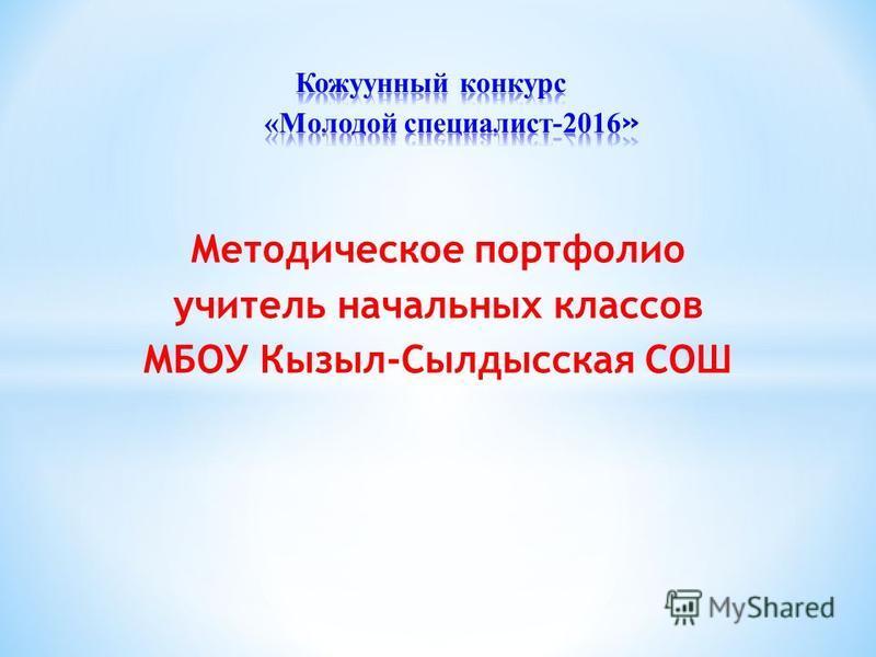 Методическое портфолио учитель начальных классов МБОУ Кызыл-Сылдысская СОШ