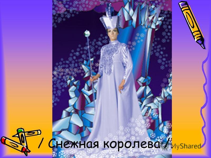 / Снежная королева /.