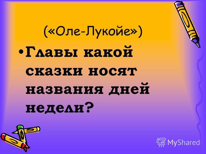 («Оле-Лукойе») Главы какой сказки носят названия дней недели?
