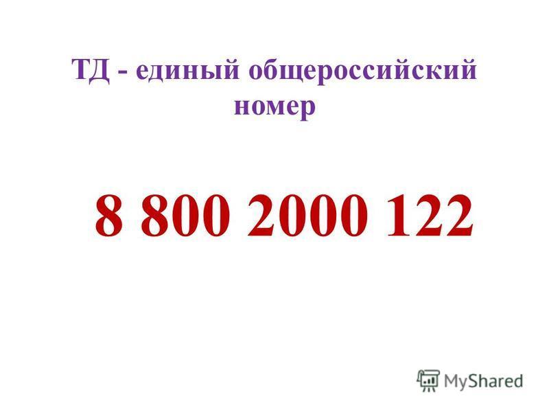 ТД - единый общероссийский номер 8 800 2000 122