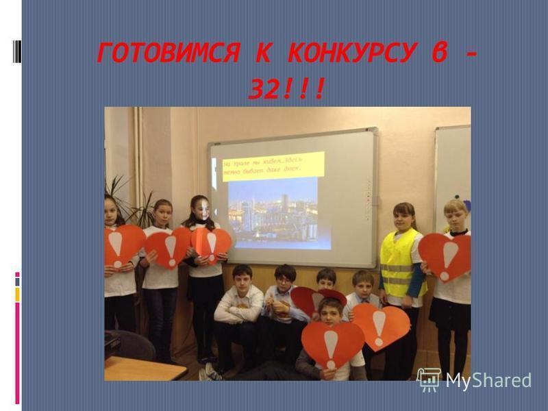 ГОТОВИМСЯ К КОНКУРСУ в - 32!!!