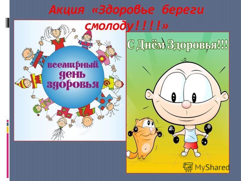 Акция «Здоровье береги смолоду!!!!»