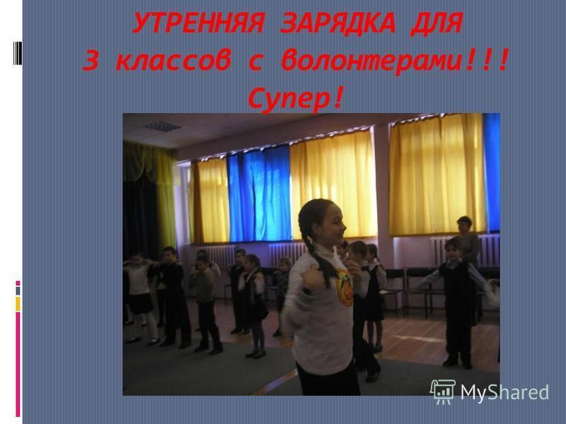 УТРЕННЯЯ ЗАРЯДКА ДЛЯ 3 классов с волонтерами!!! Супер!
