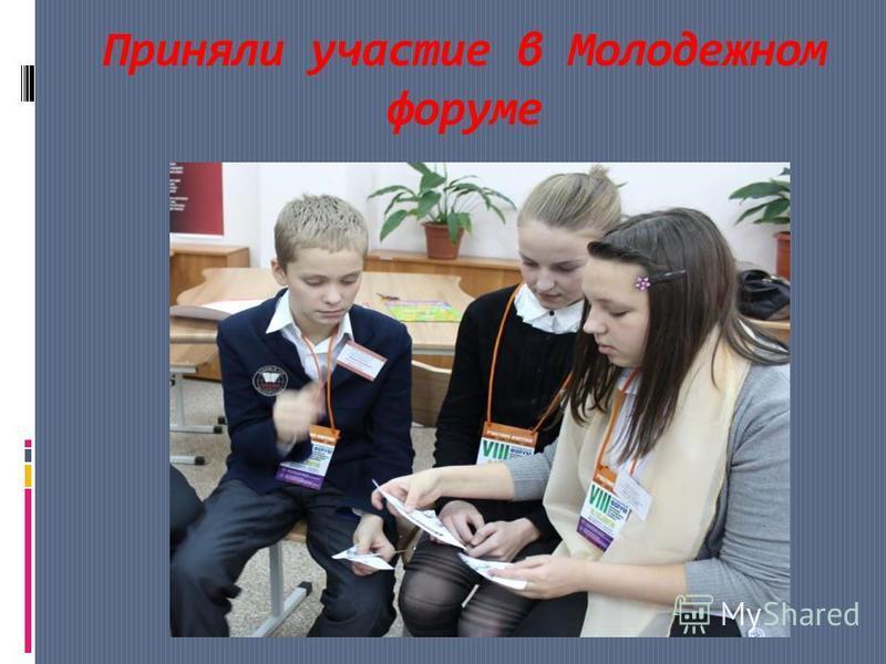 Приняли участие в Молодежном форуме