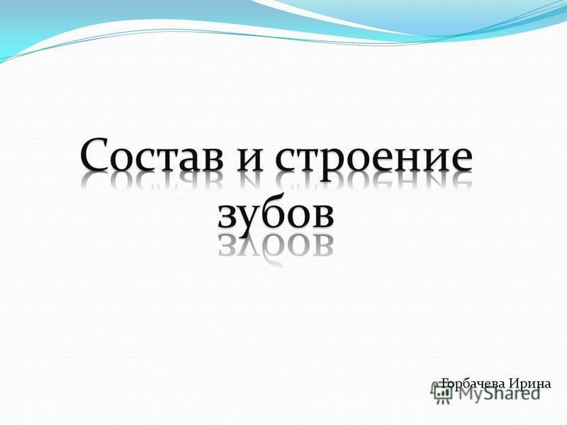 Горбачева Ирина