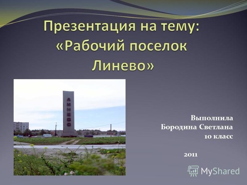 Выполнила Бородина Светлана 10 класс 2011