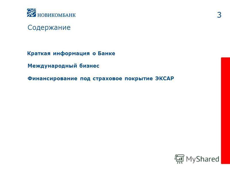 3 Краткая информация о Банке Международный бизнес Финансирование под страховое покрытие ЭКСАР Содержание