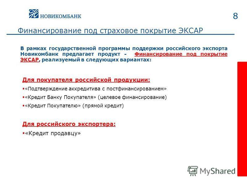 Финансирование под страховое покрытие ЭКСАР 8 В рамках государственной программы поддержки российского экспорта Новикомбанк предлагает продукт - Финансирование под покрытие ЭКСАР, реализуемый в следующих вариантах: Для покупателя российской продукции
