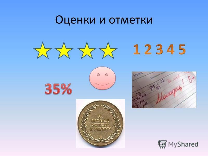 Оценки и отметки