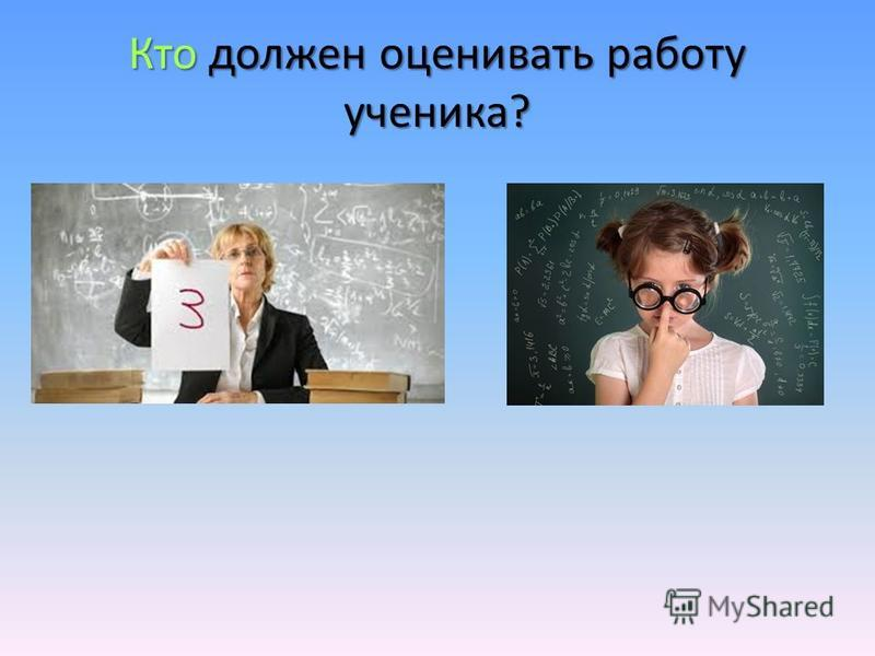 Кто должен оценивать работу ученика?