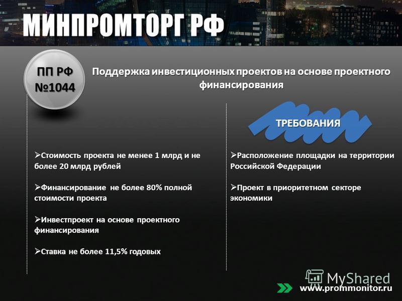 ПП РФ 1044 Стоимость проекта не менее 1 млрд и не более 20 млрд рублей Стоимость проекта не менее 1 млрд и не более 20 млрд рублей Финансирование не более 80% полной стоимости проекта Финансирование не более 80% полной стоимости проекта Инвестпроект