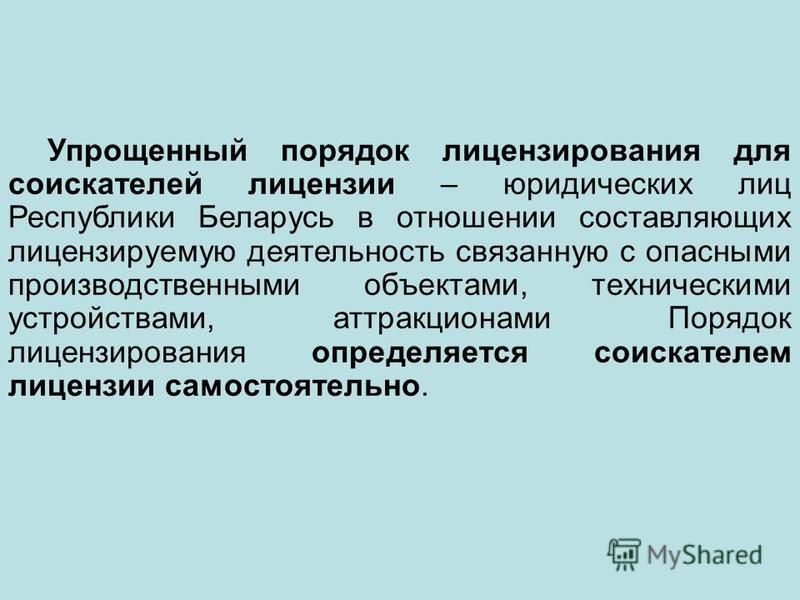 Упрощенный порядок лицензирования для соискателей лицензии – юридических лиц Республики Беларусь в отношении составляющих лицензируемую деятельность связанную с опасными производственными объектами, техническими устройствами, аттракционами Порядок ли