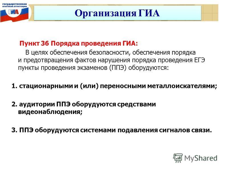 Пункт 36 Порядка проведения ГИА: В целях обеспечения безопасности, обеспечения порядка и предотвращения фактов нарушения порядка проведения ЕГЭ пункты проведения экзаменов (ППЭ) оборудуются: 1. стационарными и (или) переносными металлоискателями; 2.