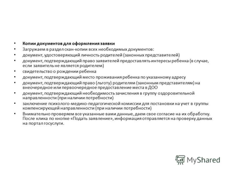 Копии документов для оформления заявки Загружаем в раздел скан-копии всех необходимых документов: документ, удостоверяющий личность родителей (законных представителей) документ, подтверждающий право заявителей предоставлять интересы ребенка (в случае