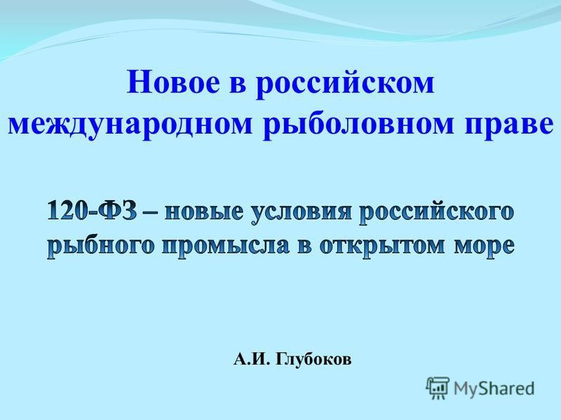 Новое в российском международном рыболовном праве А.И. Глубоков