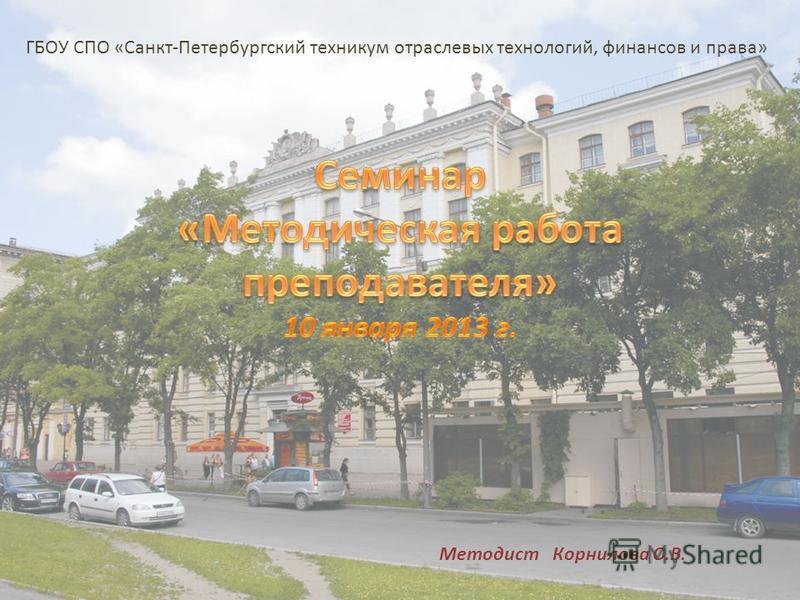 Методист Корнилова О.В. ГБОУ СПО «Санкт-Петербургский техникум отраслевых технологий, финансов и права»