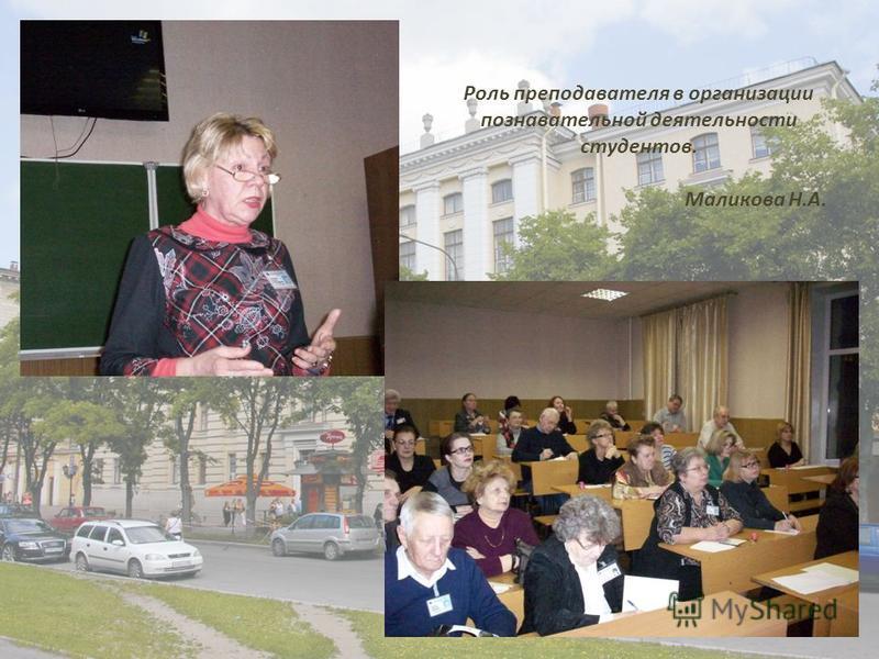 Роль преподавателя в организации познавательной деятельности студентов. Маликова Н.А.