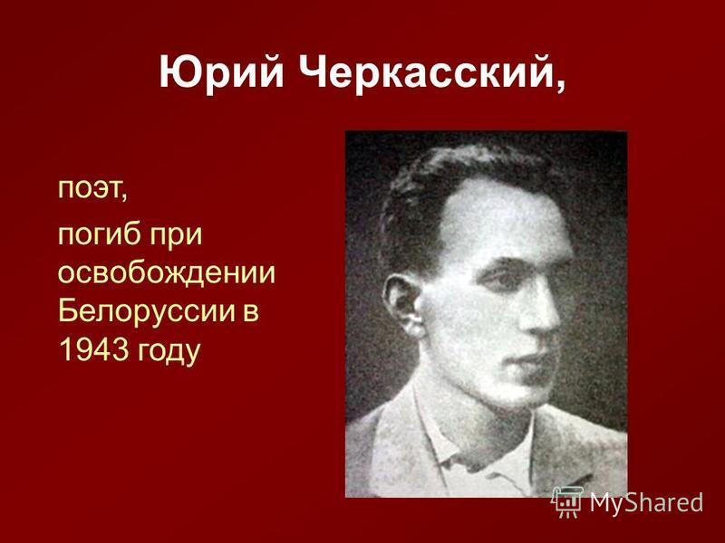 Юрий Черкасский, поэт, погиб при освобождении Белоруссии в 1943 году