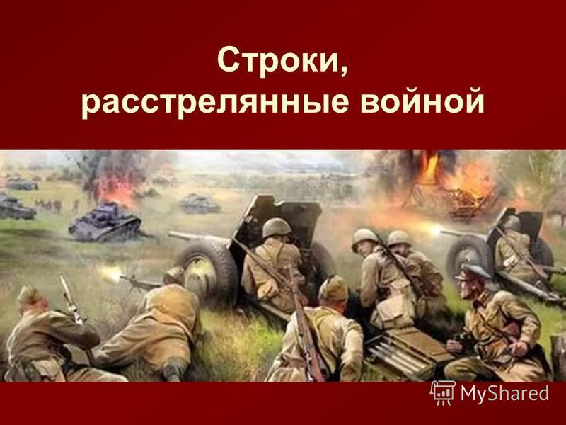 Строки, расстрелянные войной