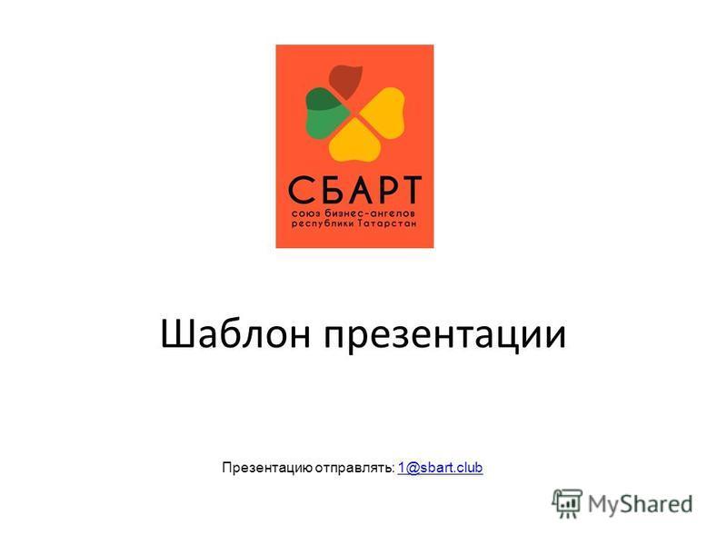 Шаблон презентации Презентацию отправлять: 1@sbart.club1@sbart.club