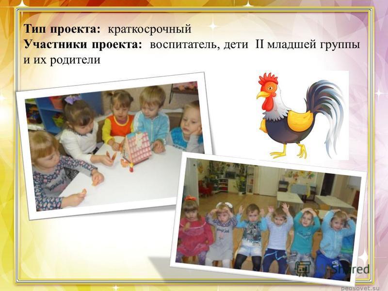 Тип проекта: краткосрочный Участники проекта: воспитатель, дети II младшей группы и их родители