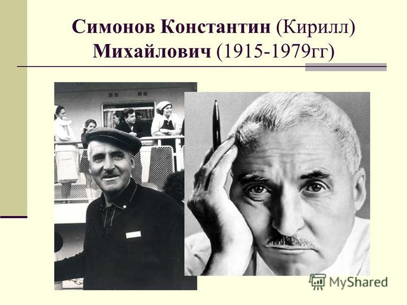 Симонов Константин (Кирилл) Михайлович (1915-1979 гг)