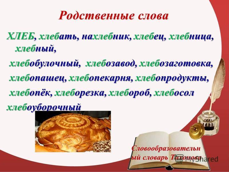 Родственные слова ХЛЕБ, хлеббать, нахлеббник, хлеббец, хлеббница, хлеббный, хлеббобулочный, хлеббозавод, хлеббозаготовка, хлеббобулочный, хлеббозавод, хлеббозаготовка, хлеббопашец, хлеббопекарня, хлеббопродукты, хлеббопашец, хлеббопекарня, хлеббопрод