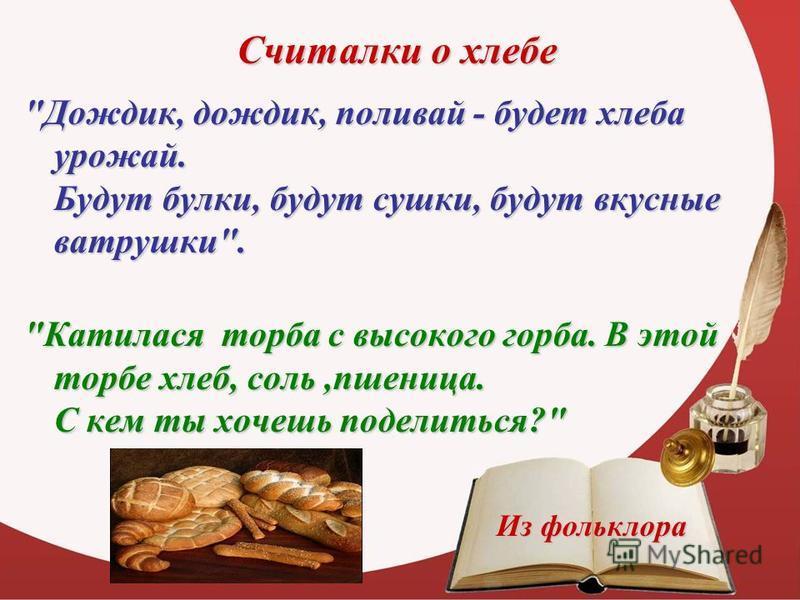 Считалки о хлеббе