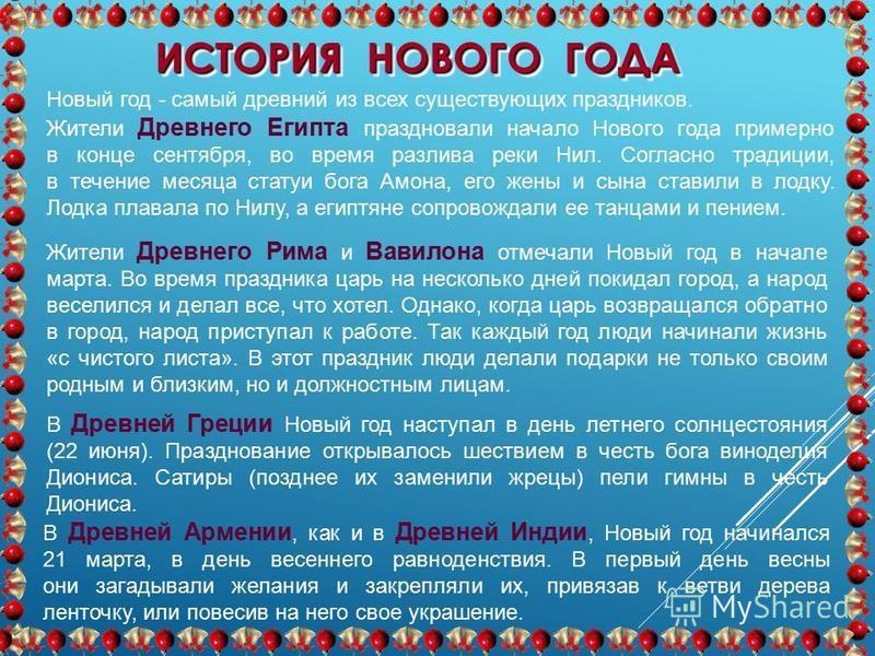 В Древней Армении, как и в Древней Индии, Новый год начинался 21 марта, в день весеннего равноденствия. В первый день весны они загадывали желания и закрепляли их, привязав к ветви дерева ленточку, или повесив на него свое украшение. В Древней Греции