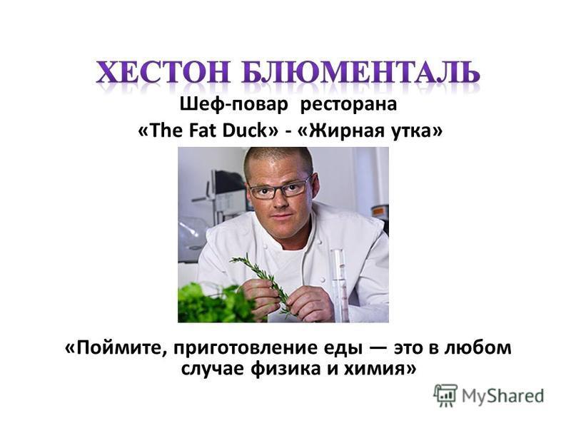 «Поймите, приготовление еды это в любом случае физика и химия»