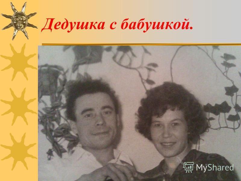 Дедушка с бабушкой.