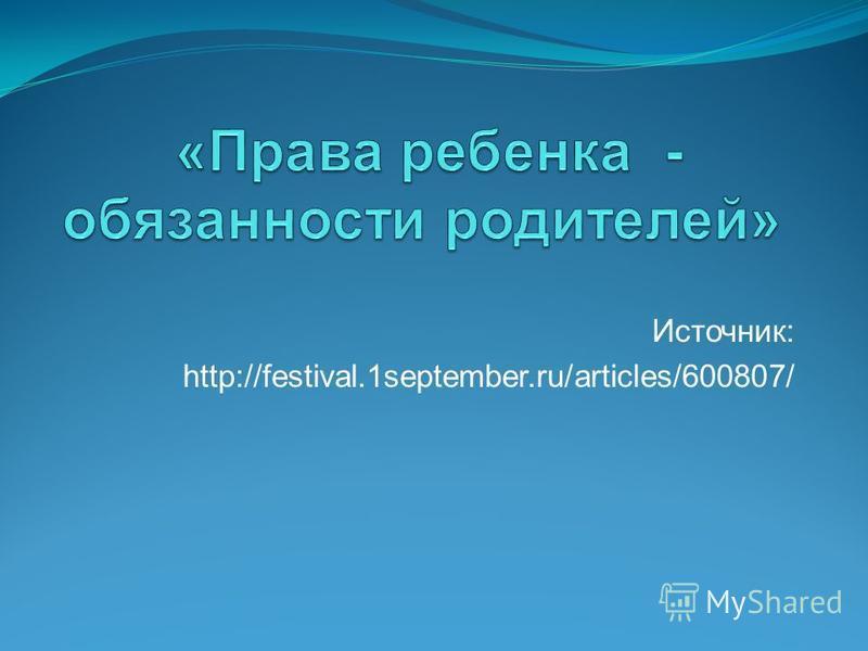 Источник: http://festival.1september.ru/articles/600807/