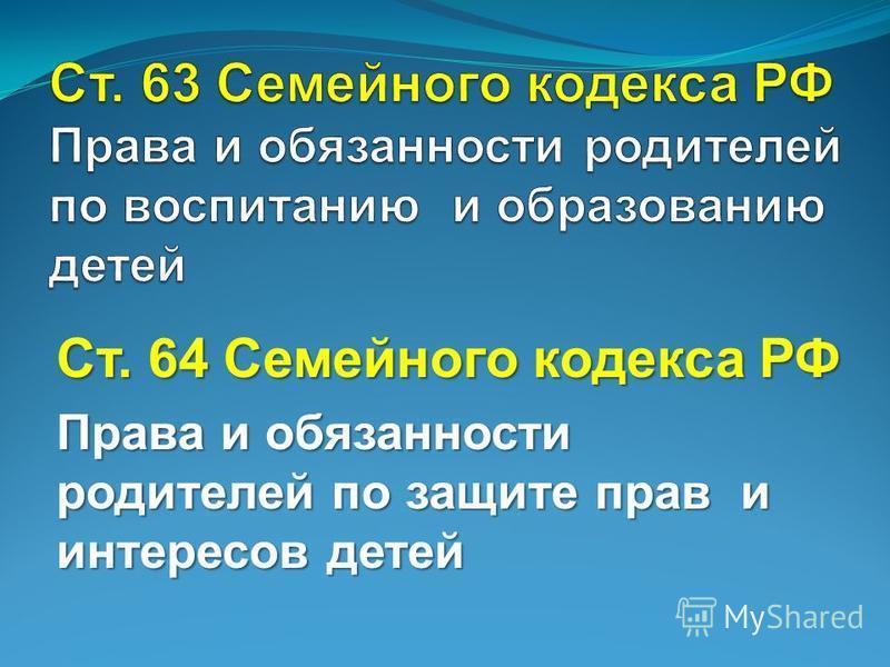 Ст. 64 Семейного кодекса РФ Права и обязанности родителей по защите прав и интересов детей