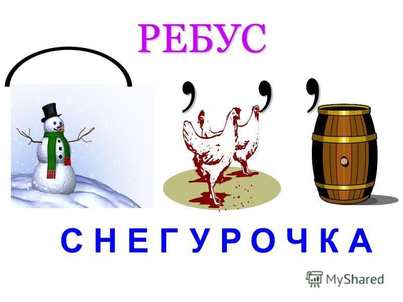 РЕБУС С Н Е Г У РО Ч К А