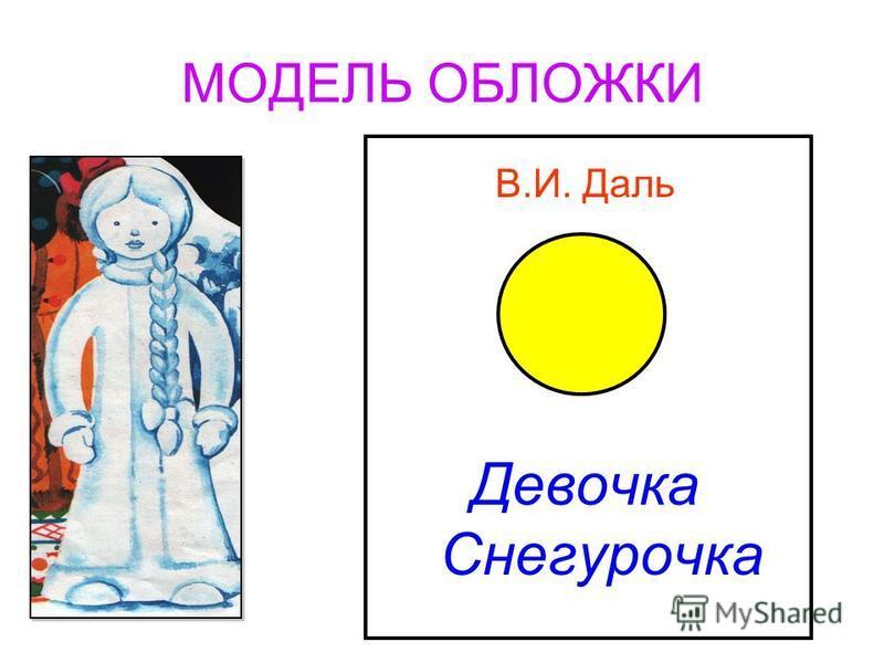 МОДЕЛЬ ОБЛОЖКИ В.И. Даль Девочка Снегурочка