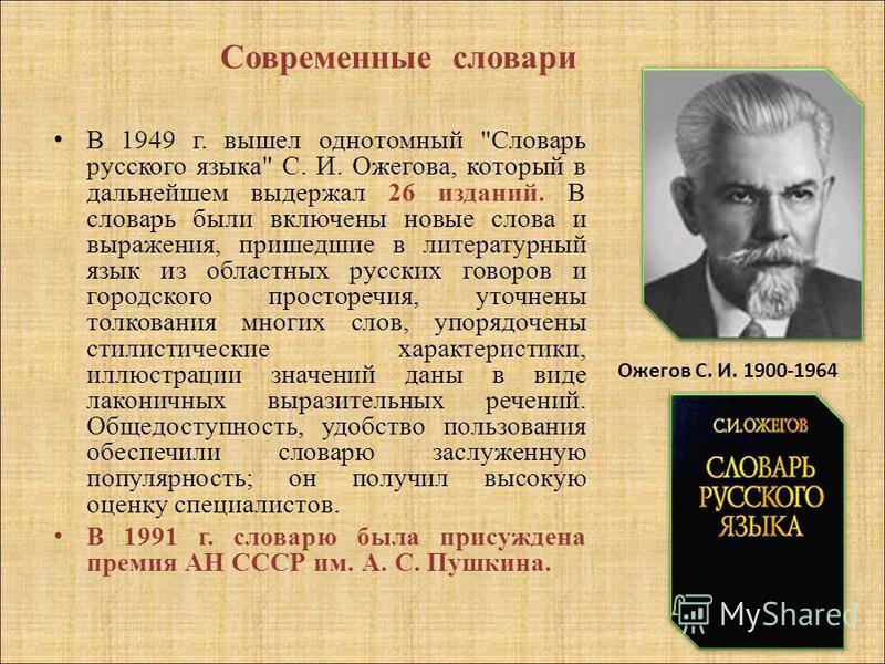 Современные словари В 1949 г. вышел однотомный