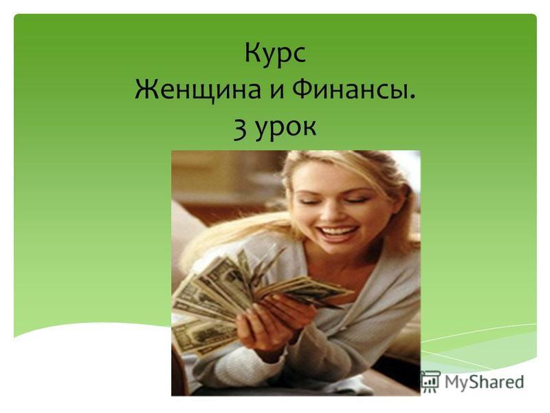 Курс Женщина и Финансы. 3 урок