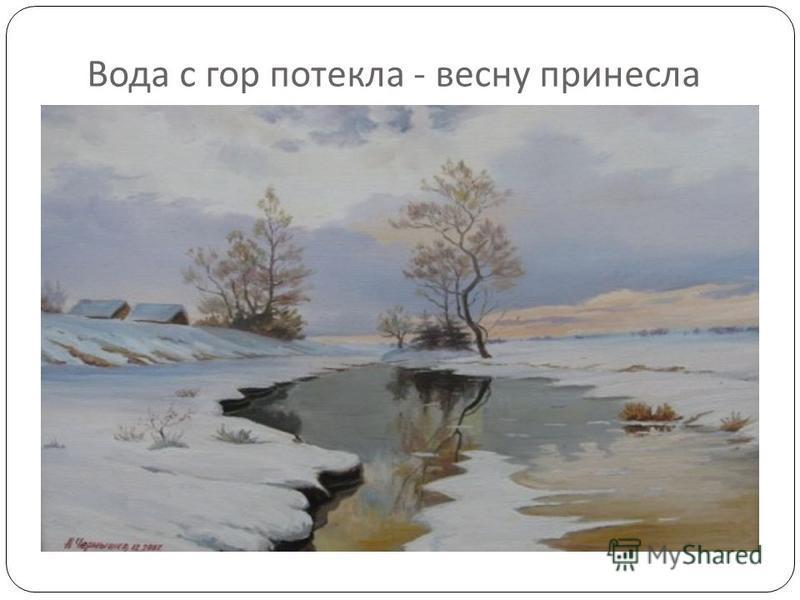 Вода с гор потекла - весну принесла
