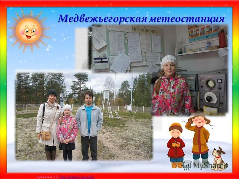 Матюшкина А.В. http://nsportal.ru/user/33485http://nsportal.ru/user/33485А.С.Пушкин Медвежьегорская метеостанция