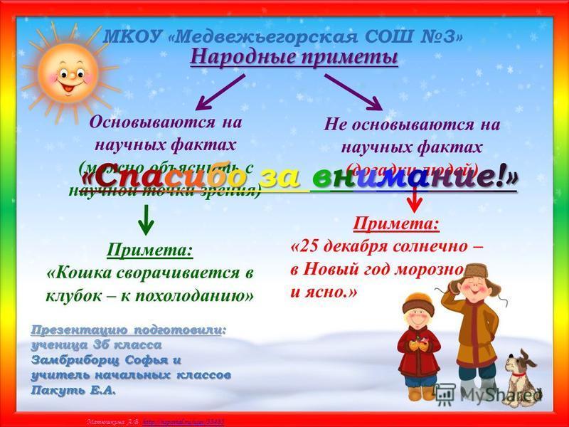 Матюшкина А.В. http://nsportal.ru/user/33485http://nsportal.ru/user/33485 Народные приметы Основываются на научных фактах (можно объяснить с научной точки зрения) Не основываются на научных фактах (догадки людей) Примета: «Кошка сворачивается в клубо