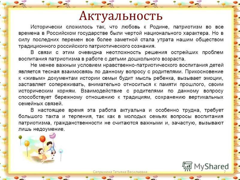 Сапрыкина Татьяна Васильевна 7 Актуальность Исторически сложилось так, что любовь к Родине, патриотизм во все времена в Российском государстве были чертой национального характера. Но в силу последних перемен все более заметной стала утрата нашим обще