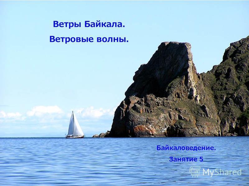 Ветры Байкала. Ветровые волны. Байкаловедение. Занятие 5