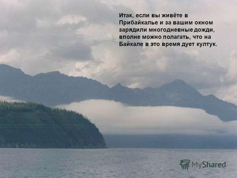 Итак, если вы живёте в Прибайкалье и за вашим окном зарядили многодневные дожди, вполне можно полагать, что на Байкале в это время дует култук.
