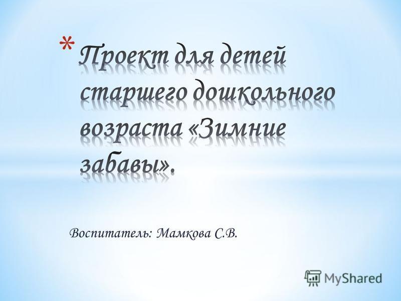 Воспитатель: Мамкова С.В.