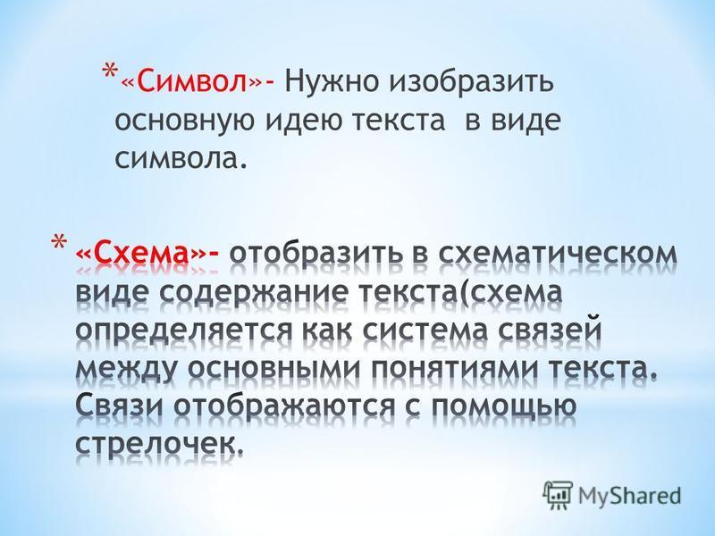 * «Символ»- Нужно изобразить основную идею текста в виде символа.