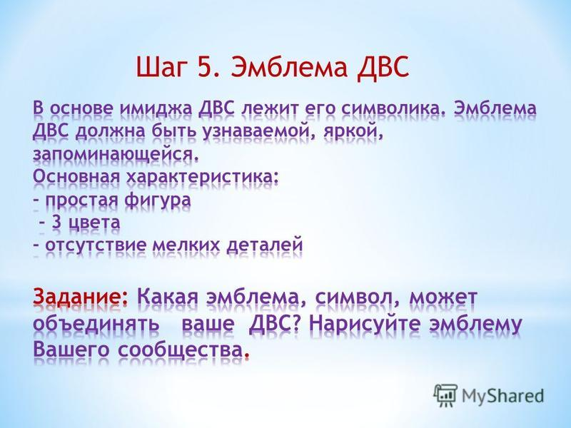 Шаг 5. Эмблема ДВС
