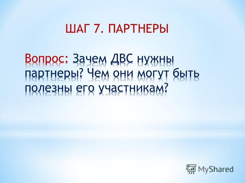ШАГ 7. ПАРТНЕРЫ